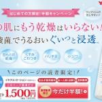 「イキテル」ローション【ヤクルト】