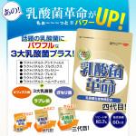 「乳酸菌革命SUPER」 – 健康いきいき倶楽部