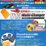 ☆V12マルチチャージャー
