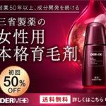 女性用育毛剤「デルメッドヘアエッセンス」(三省製薬)