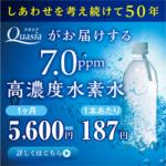 【セブンウォーター】水素濃度7.0ppmの業界最高峰の水素水