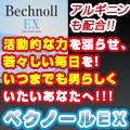【ベクノールEX】諦める必要はありません! 男を磨くメンズ滋養サプリメント