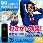【ワキガ・足臭対策】CLEANEO(クリアネオ) 医薬部外品の消臭クリーム 男