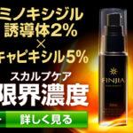 ■ハゲ待望の新成分!!キャピキシル配合スカルプエッセンス FINJIA(フィンジア)