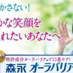 【森永乳業】オーラバリア